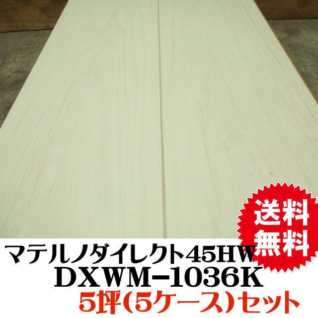 永大フロア材 マテルノダイレクト45HW DXWM-1036K