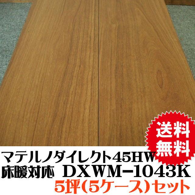永大フロア材 マテルノダイレクト45HW DXWM-1043K