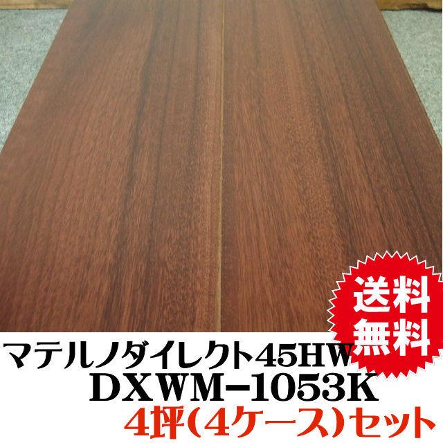 永大フロア材 マテルノダイレクト45HW DXWM-1053K