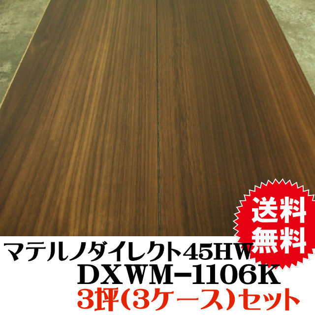 永大 マテルノダイレクト45HW DXWM-1106K