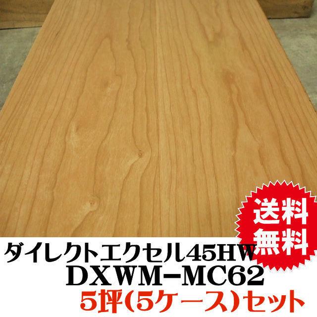 永大フロア材 マテルノダイレクト45HW DXWM-MC62