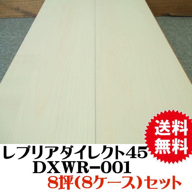 永大フロア材 レプリアダイレクト45 DXWR-001