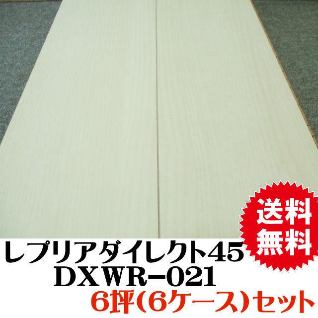 永大フロア材 レプリアダイレクト45 DXWR-021