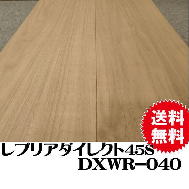 フロア レプリアダイレクト  DXWR-040
