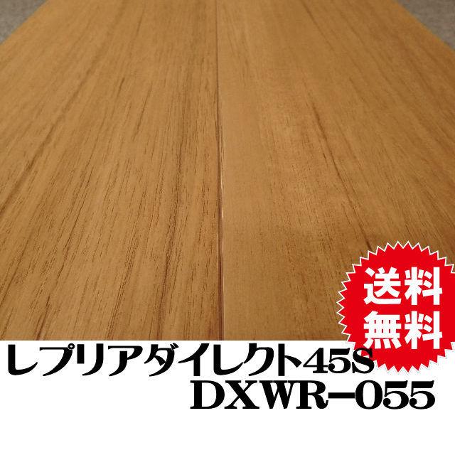 フロア レプリアダイレクト45S DXWR-055