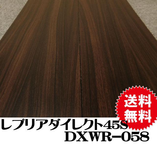 フロア レプリアダイレクト DXWR-058