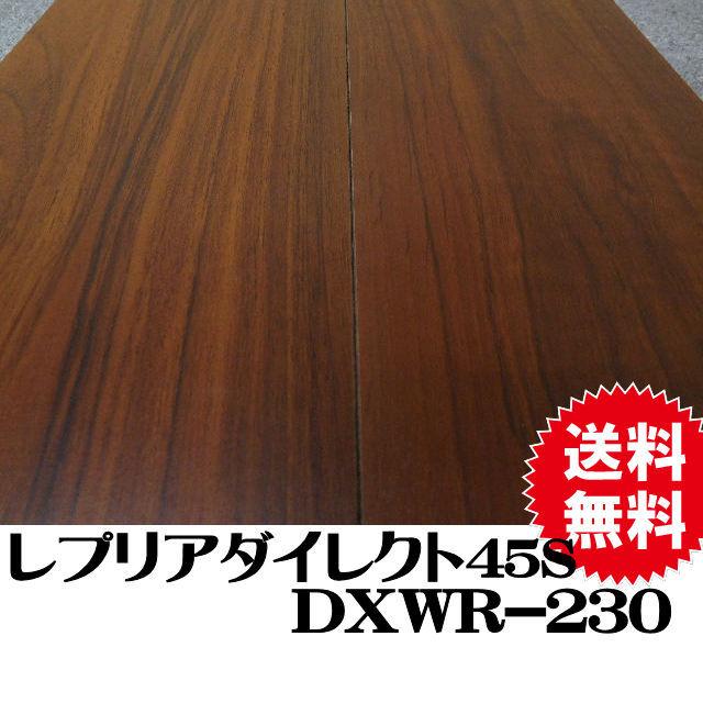 フロア DXWR-230