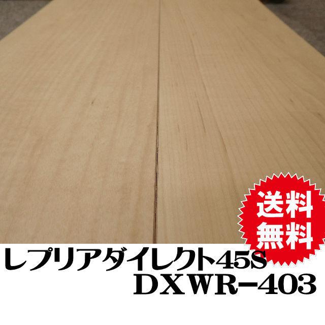 フロア レプリアダイレクト45S DXWR-403
