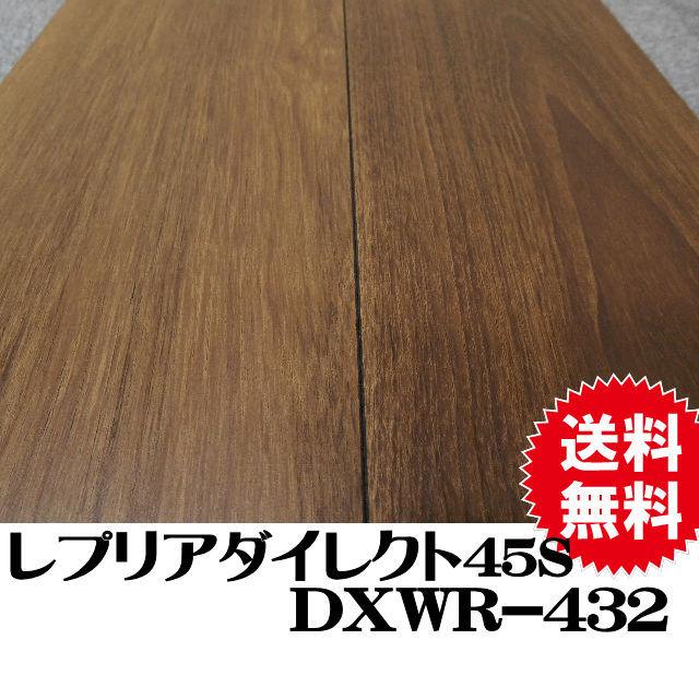 フロア レプリアダイレクト45S  DXWR-432