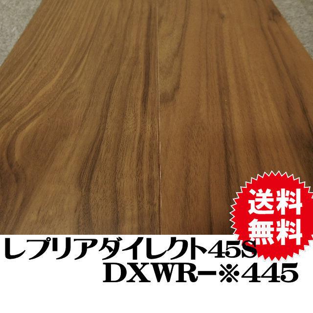 フロア レプリアダイレクト45S DXWR-※445
