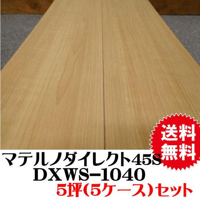 永大フロア材 マテルノダイレクト45S DXWS-1040