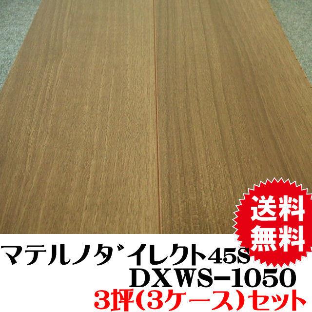 フロア DXWS-1050