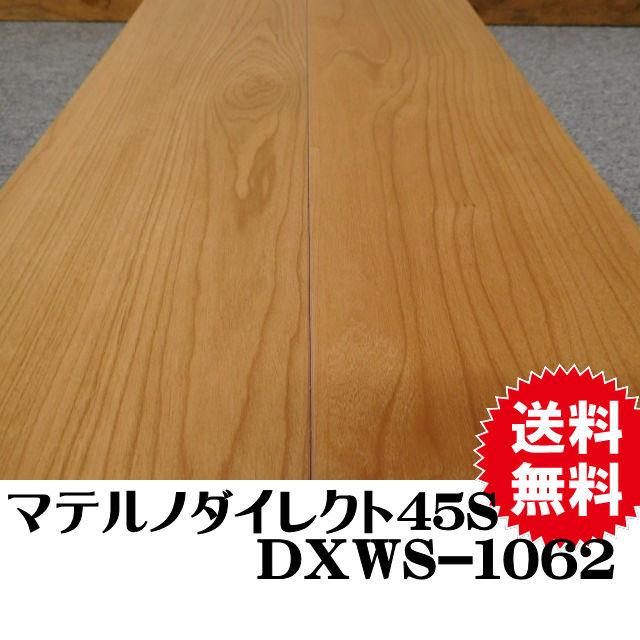 永大 マテルノダイレクト45S DXWS-1062