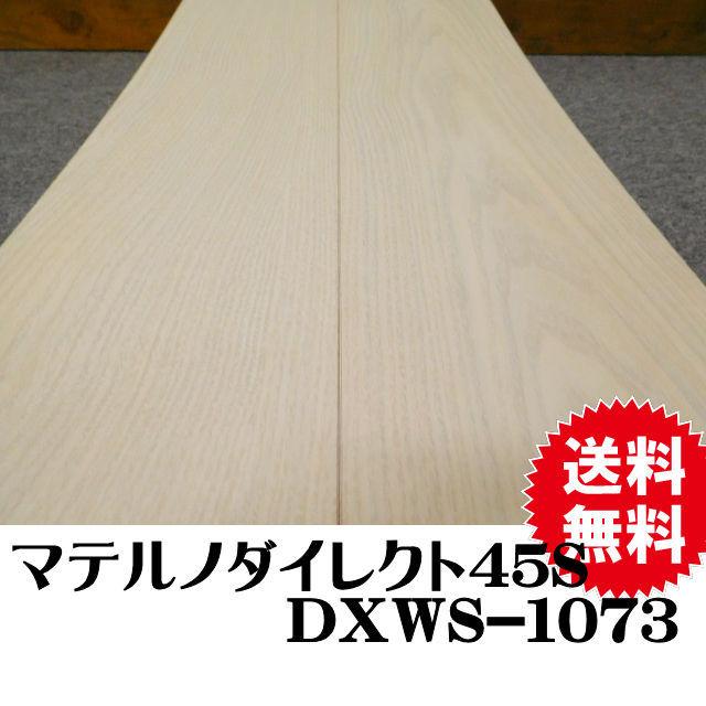 永大 マテルノダイレクト45S DXWS-1073