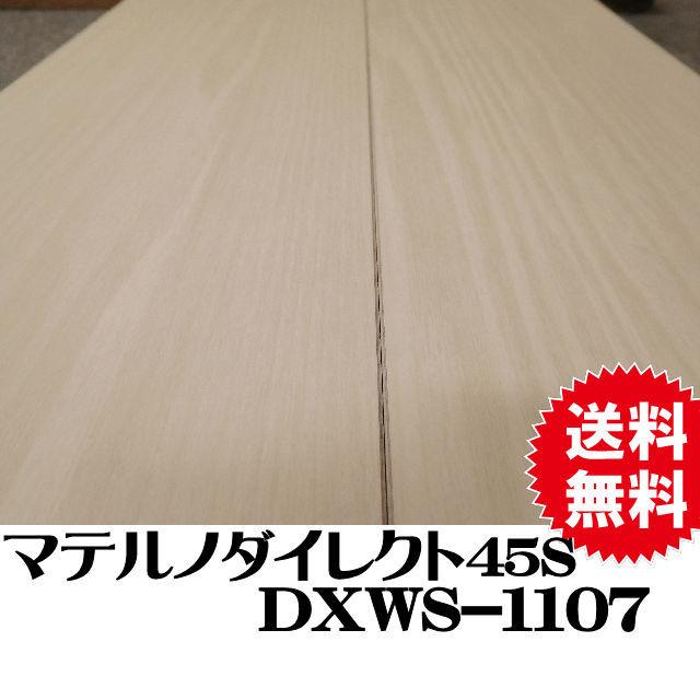 フロア マテルノダイレクト45S  DXWS-1107