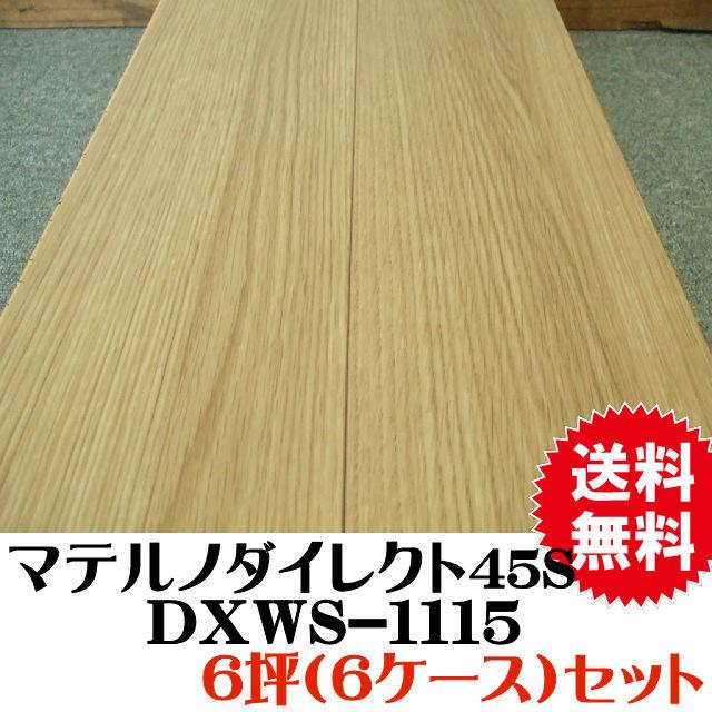 永大フロア材 マテルノダイレクト45S DXWS-1115