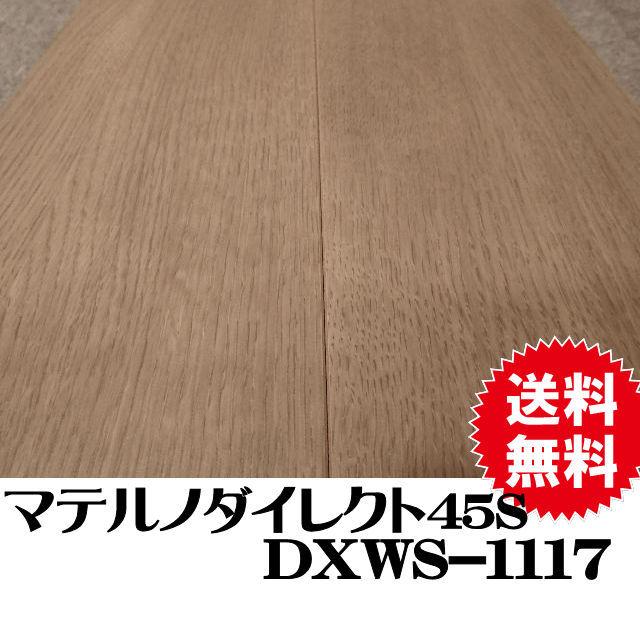 フロア マテルノダイレクト45S DXWS-1117