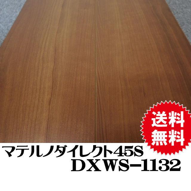 フロア DXWS-1132