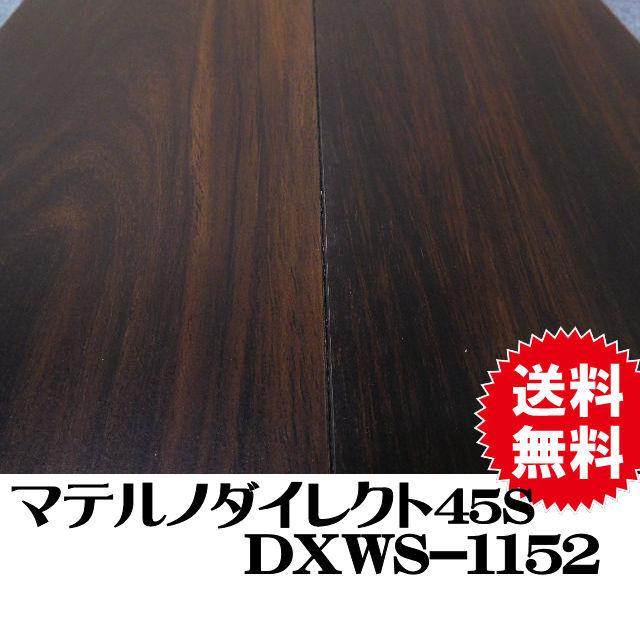 フロア マテルノダイレクト45S DXWS-1152