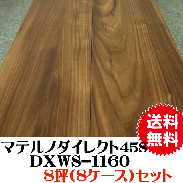 永大フロア材 マテルノダイレクト45S DXWS-1160