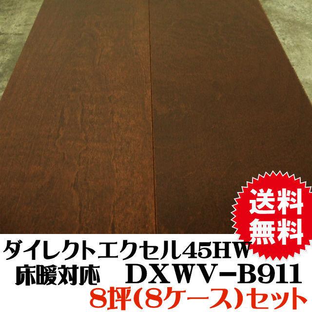 【直貼用/遮音】永大フロア材 床暖房対応 タ゛イレクトエクセル45HW DXWV-B911(19kg/ケース)8ケースセット(B品/アウトレット)送料込み