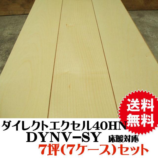 永大フロア材 床暖用 ダイレクトエクセル40HN DYNV-SY