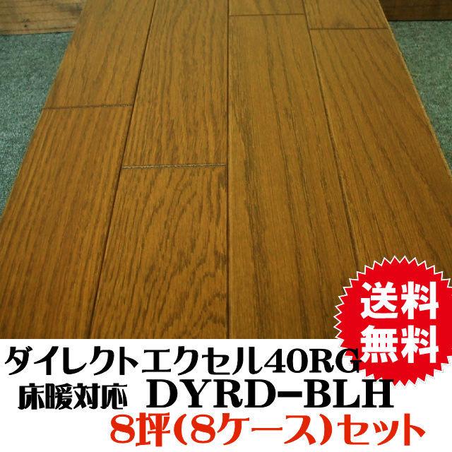 永大フロア材 床暖用 ダイレクトエクセル40RG DYRD-BLH