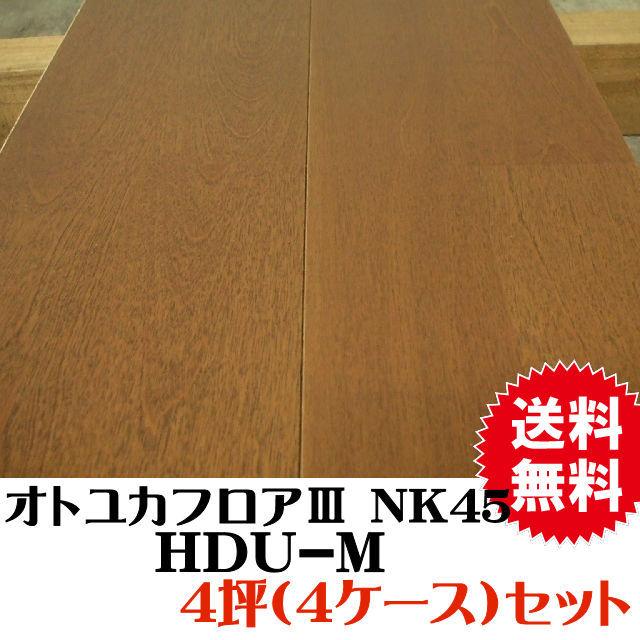 フロア材 オトユカⅢ NK45 HDU-M(溝なし)