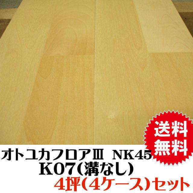 フロア材 オトユカⅢ NK45 K07(溝なし)