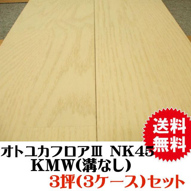 フロア材 オトユカⅢ NK45 KMW(溝なし)