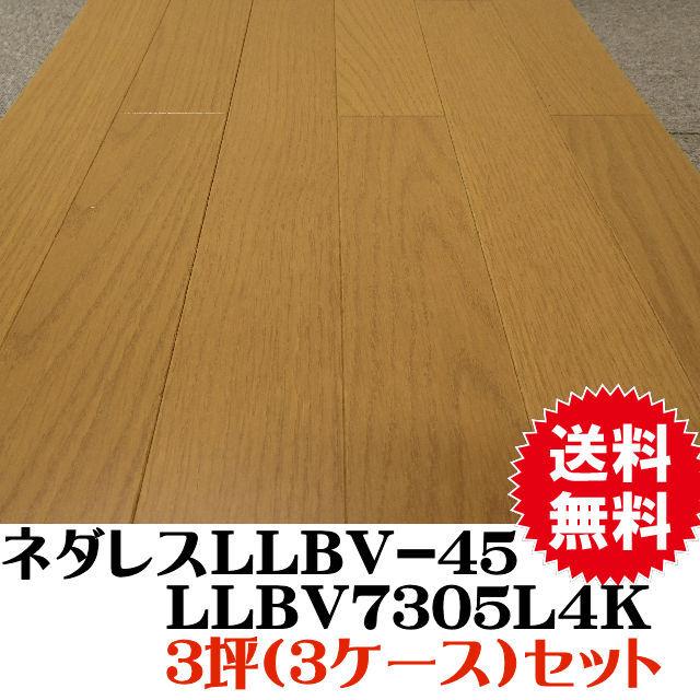 フロア ネダレス LLBV-45 LLBV7305L4K