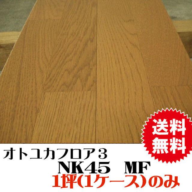 オトユカフロア3 NK45 MF (B品)