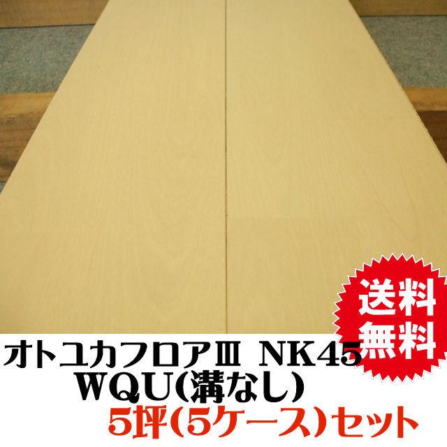 フロア材 オトユカⅢ NK45 WQU(溝なし)