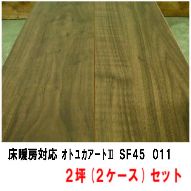 【直貼用/遮音】床暖房対応 オトユカアート3 SF45 011