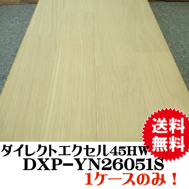 永大フロア材 ダイレクトエクセル45HW Pタイプ DXP-YN26051S