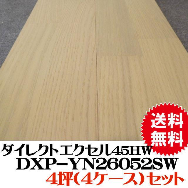 フロア DXP-YN26052SW