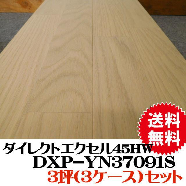 フロア DXP-YN37091S