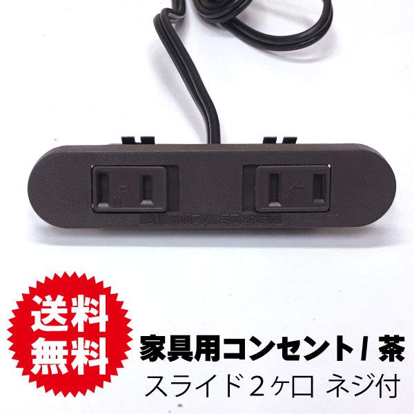 家具用2ヶ口スライドコンセントNC-1522 (茶色) A品
