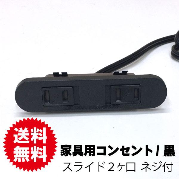 家具用2ヶ口スライドコンセントNC-1522 (黒色) A品