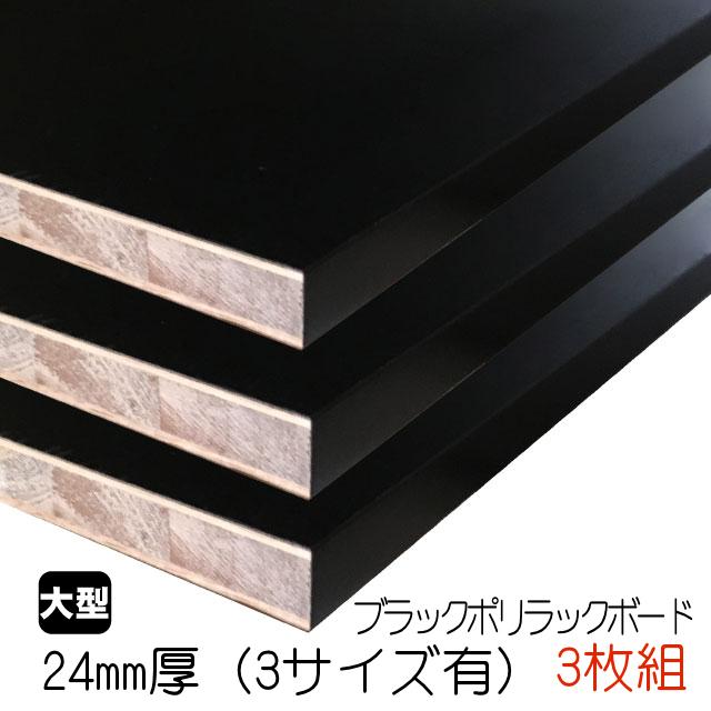 ブラックポリラックボード 24mm厚
