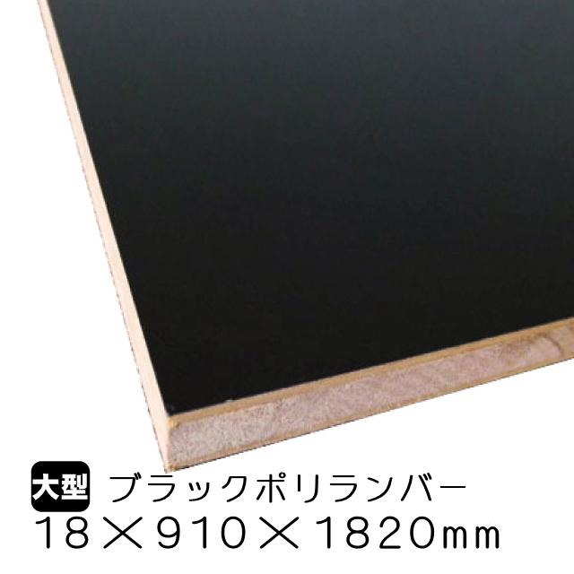 ブラックポリランバー 18×910×1820mm