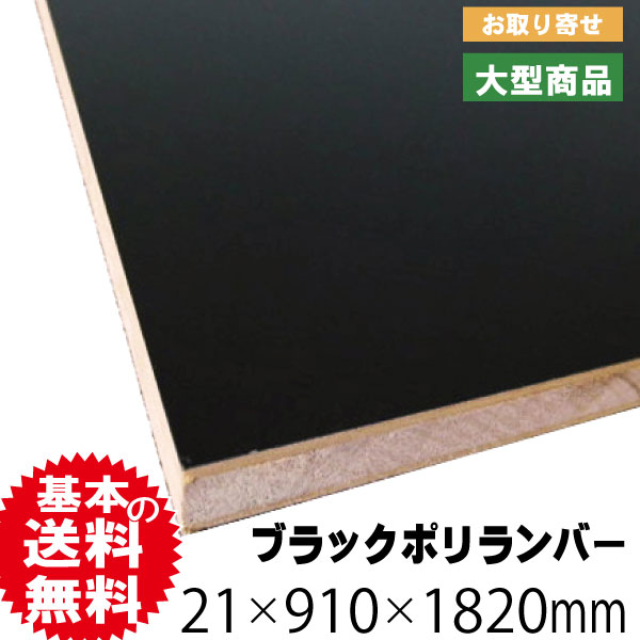 ブラックポリランバー 21×910×1820mm