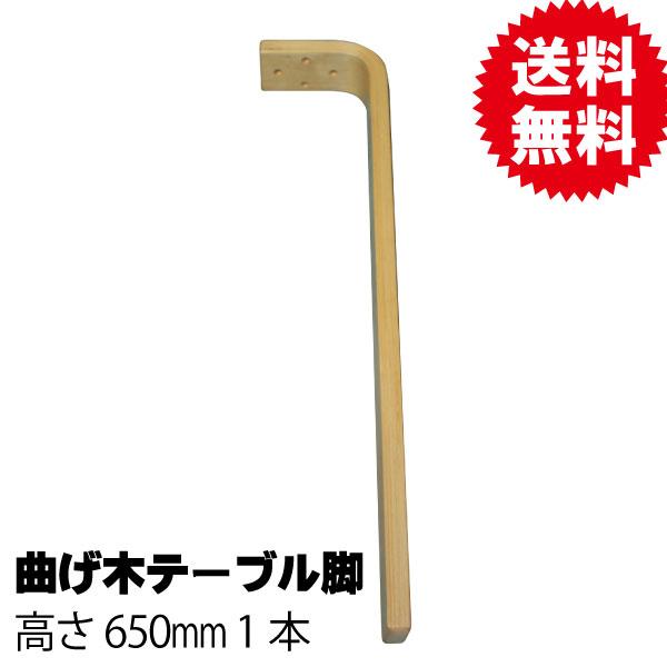 曲げ木テーブル脚 高さ650mm
