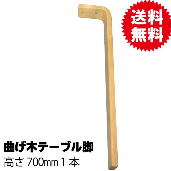曲げ木テーブル脚 高さ700mm
