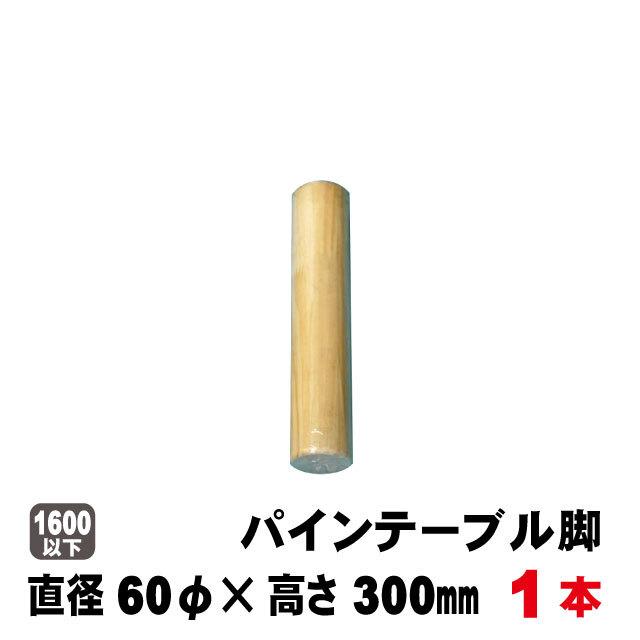 パインテーブル脚 (丸型) 300mm×60Φ