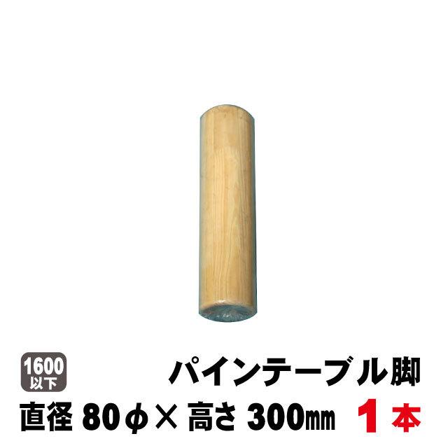 パインテーブル脚 (丸型) 300mm×80Φ
