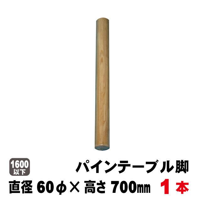 パインテーブル脚 (丸型) 700mm×60Φ