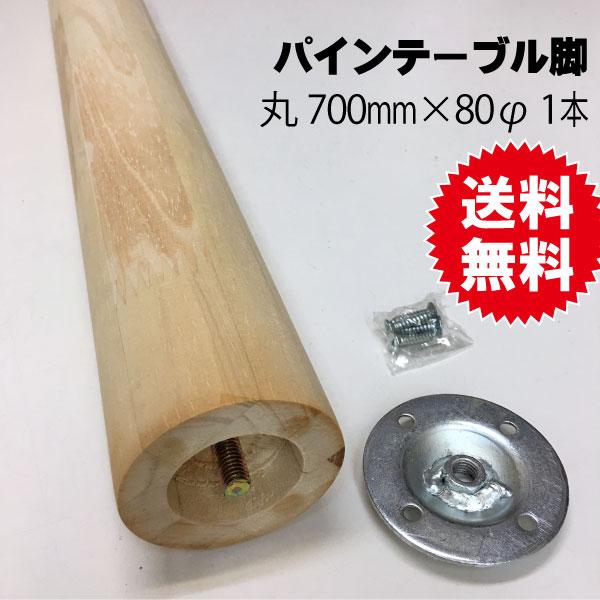 パインテーブル脚 (丸型) 700mm×80Φ