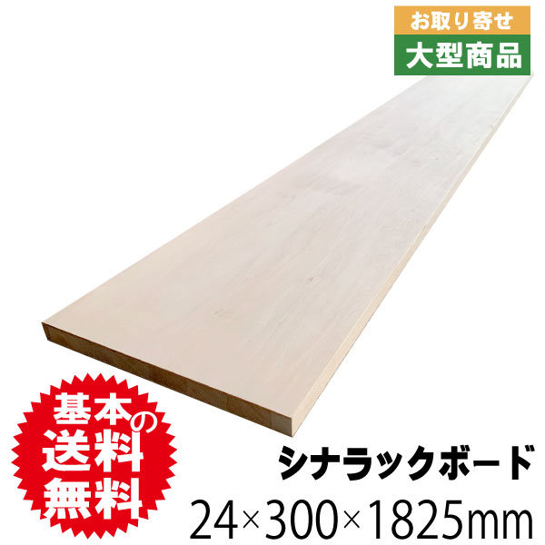 シナラックボード 棚板 24×300×1825mm