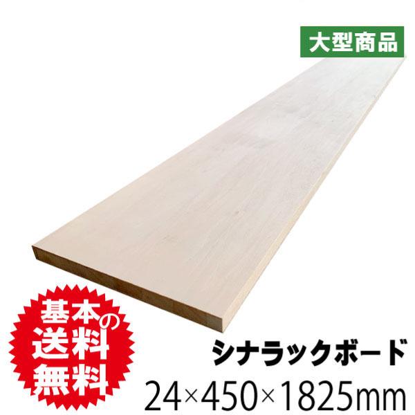 シナラックボード 棚板 24×450×1825mm